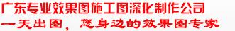 广东最专业的效果图制作公司,24小时出图,您身边的效果图专家